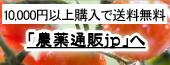 豊田肥料株式会社 農薬インターネットショップへ