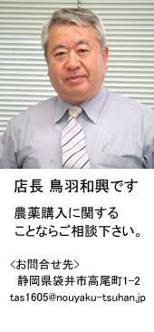 豊田肥料株式会社 アグログリーン部 鳥羽和興です 農薬に関することなら何でもご相談ください。